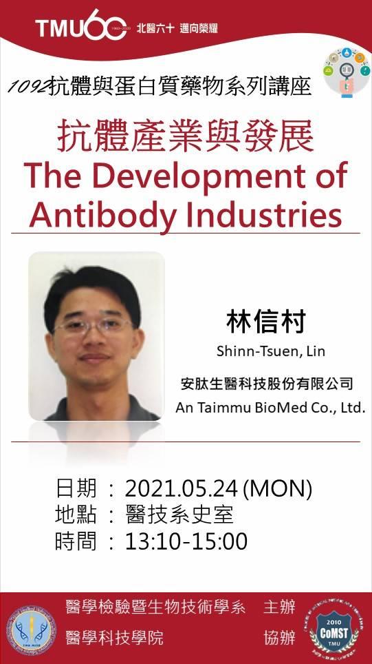 2021.05.24(一) 下午13:10-15:00,1092抗體與蛋白質藥物系列講座-林信村:抗體產業與發展 @醫技系系史室