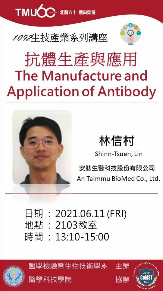 2021.06.11 (五) 下午13:10-15:00,1092抗體與蛋白質藥物系列講座-林信村:抗體生產與應用 @ 2103教室