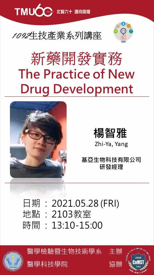 2021.05.28 (五) 下午13:10-15:00,1092抗體與蛋白質藥物系列講座-楊智雅研發經理:新藥開發實務(II) @ 2103教室