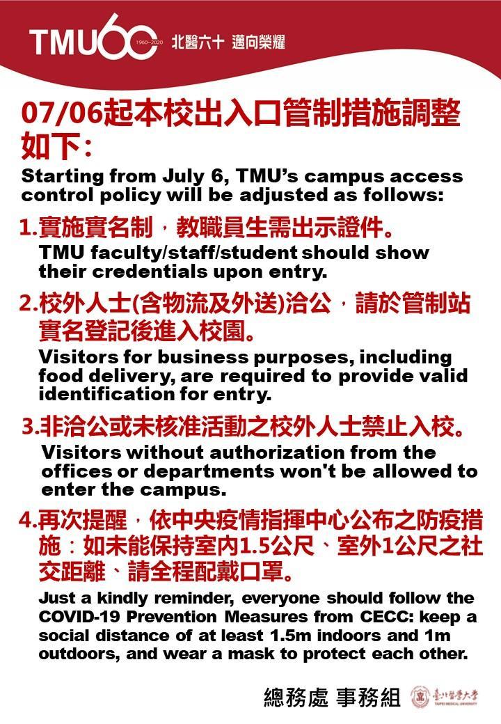 1.教職員生出入請攜帶證件。 2.非洽公或未核准活動之校外人士不得入校。