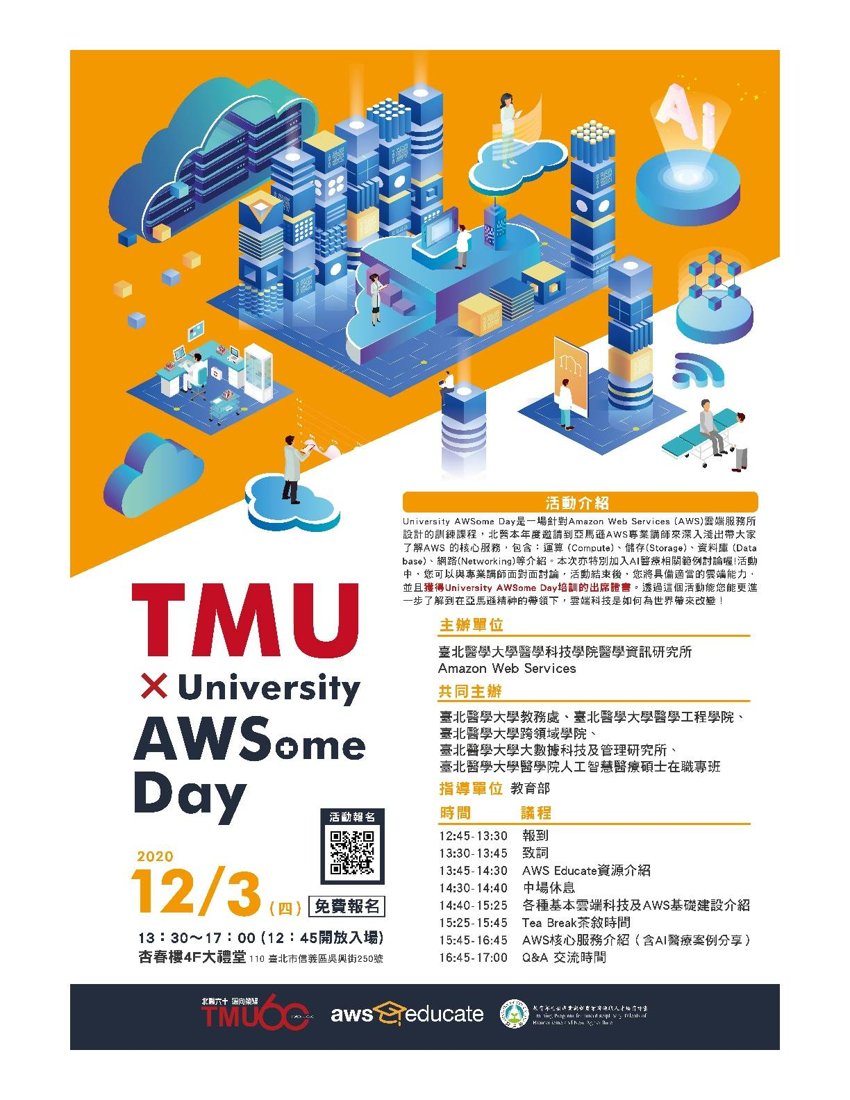 University AWSome Day是一場針對Amazon Web Services (AWS)雲端服務所設計的訓練課程,北醫本年度邀請到亞馬遜AWS專業講師來深入淺出帶大家了解AWS 的核心服務,包含:運算 (Compute)、儲存(Storage)、資料庫 (Database)、網路(Networking)等介紹。本次亦特別加入AI醫療相關範例討論喔!