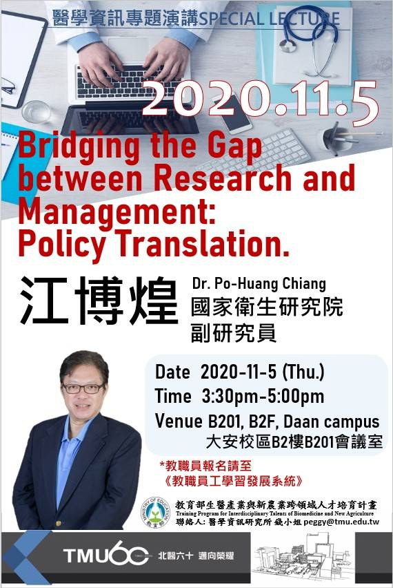 【Special Lecture】2020/11/5 Dr. Po-Huang Chiang, National Health Research Institutes.