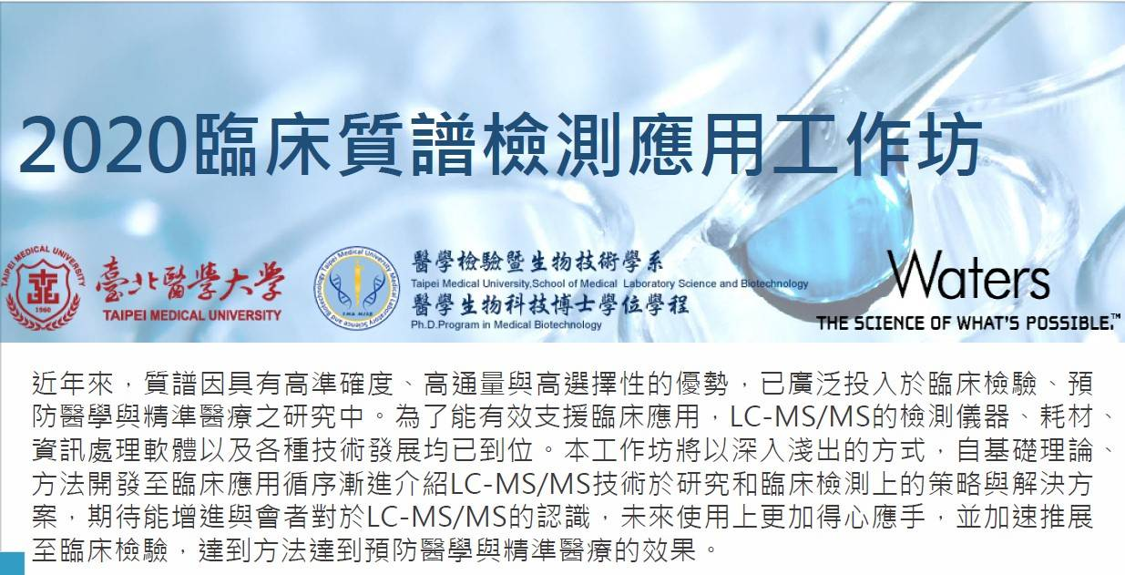 2020臨床質譜檢測應用工作坊。 時  間:2020年11月4-6日。 主辦單位:醫學檢驗暨生物技術學系/共同儀器中心。 協辦單位:美商沃特斯國際(股)台灣分公司。