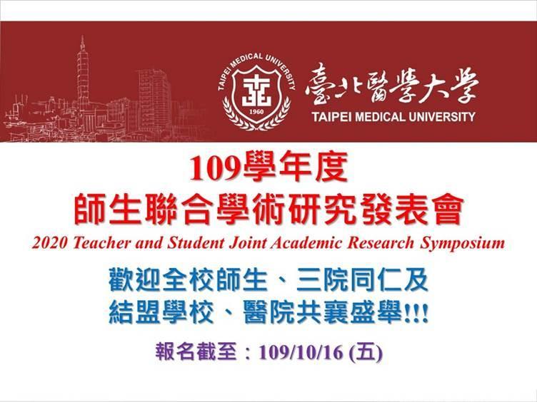 【徵求公告】109學年度師生聯合學術研究發表會 [因COVID-19疫情,今年只有海報展示沒有口頭備詢]