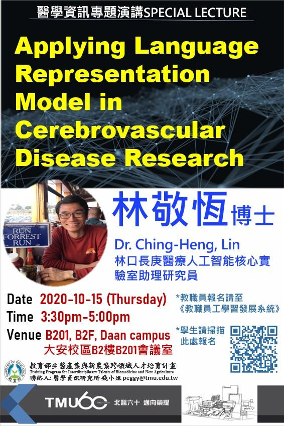 【Special Lecture】2020/10/15 Dr. Ching-Heng, Lin, Chang Gung Memorial Hospital.